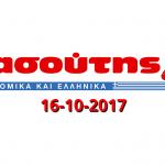 masoutis-fylladio-prosfores-ebdomadas-16-10-17