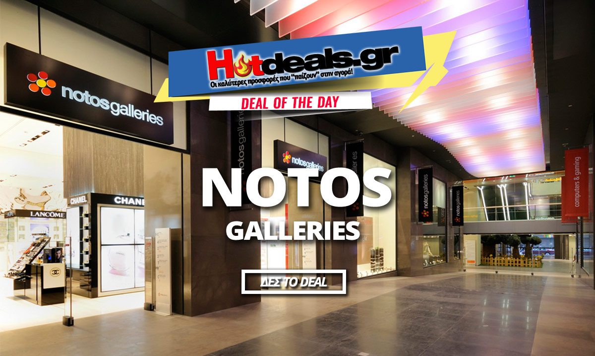 NOTOS-GALLERIES-black-friday-prosfores-ekptoseis-eos-50- ddd935472d7
