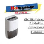 SINGER-Vapor-Out-SDHM-20L-afygranthras-prosfora