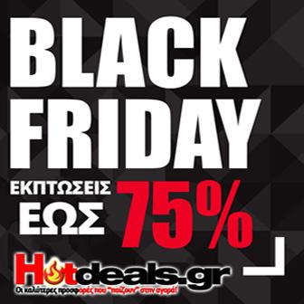 Black Friday 2017 Προσφορές και Εκπτώσεις - Hotdeals.gr - Mediamarkt - Public - Brandsgalaxy - Kotsovolos - IKEA - Praktiker