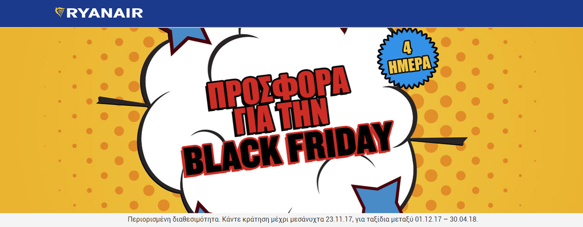 black-friday-ryanair-hmera-tetarth
