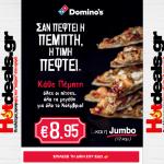 dominos-pizza-kathe-pempti-8-95e