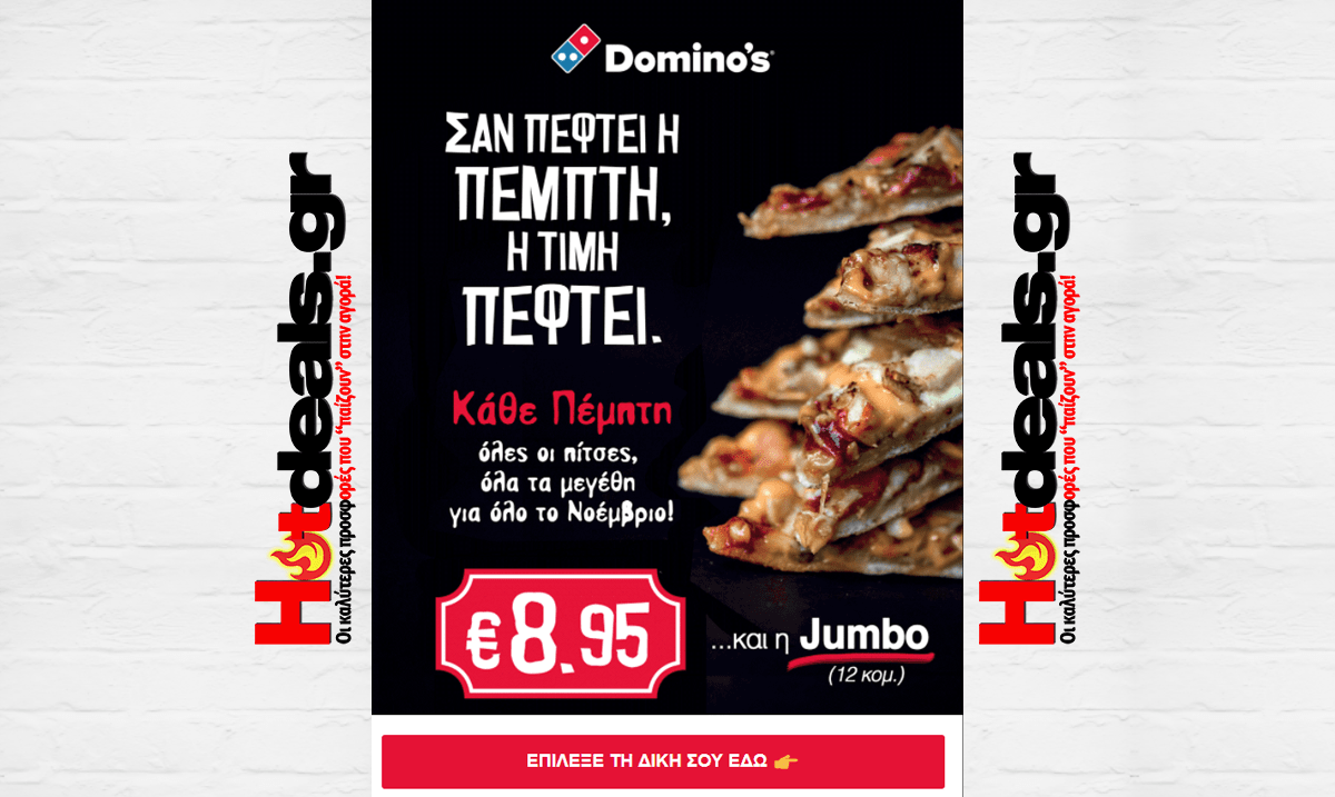 dominos-pizza-kathe-pempti-8-95e