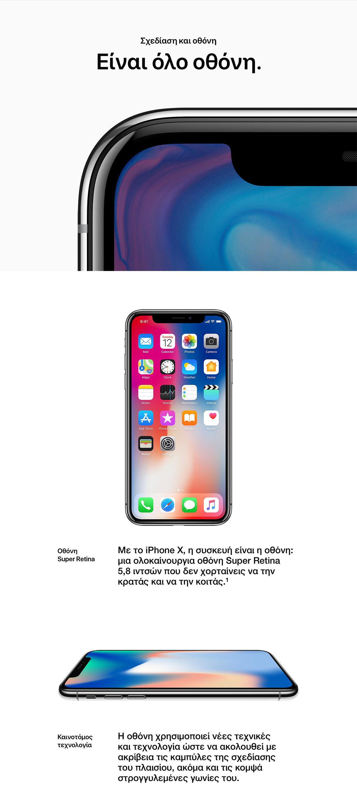 iPhonex-agora-Ellada-Mediamarkt-public-kotsovolos-germanos-iPhoneX-diathesimo-gia-paraggelia-november-2017 (1)