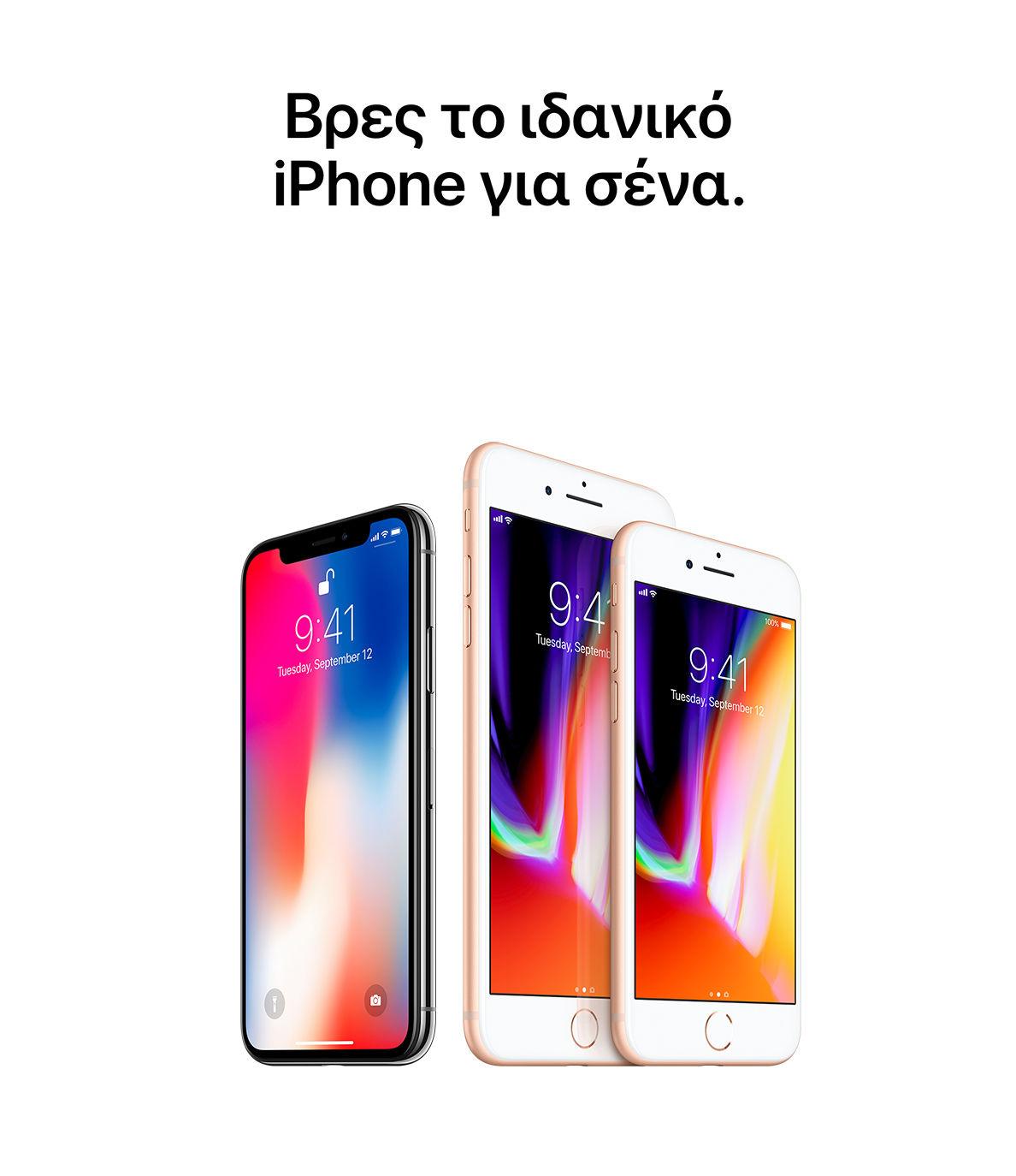 iPhonex-agora-Ellada-Mediamarkt-public-kotsovolos-germanos-iPhoneX-diathesimo-gia-paraggelia-november-2017 (16)