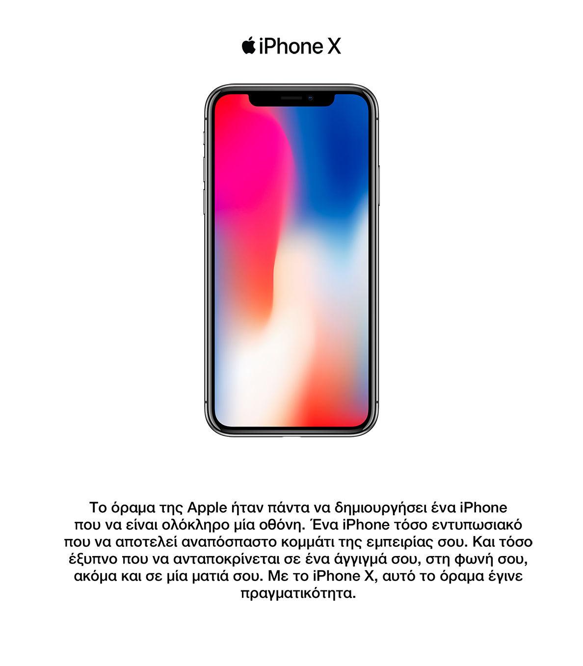 iPhonex-agora-Ellada-Mediamarkt-public-kotsovolos-germanos-iPhoneX-diathesimo-gia-paraggelia-november-2017 (2)