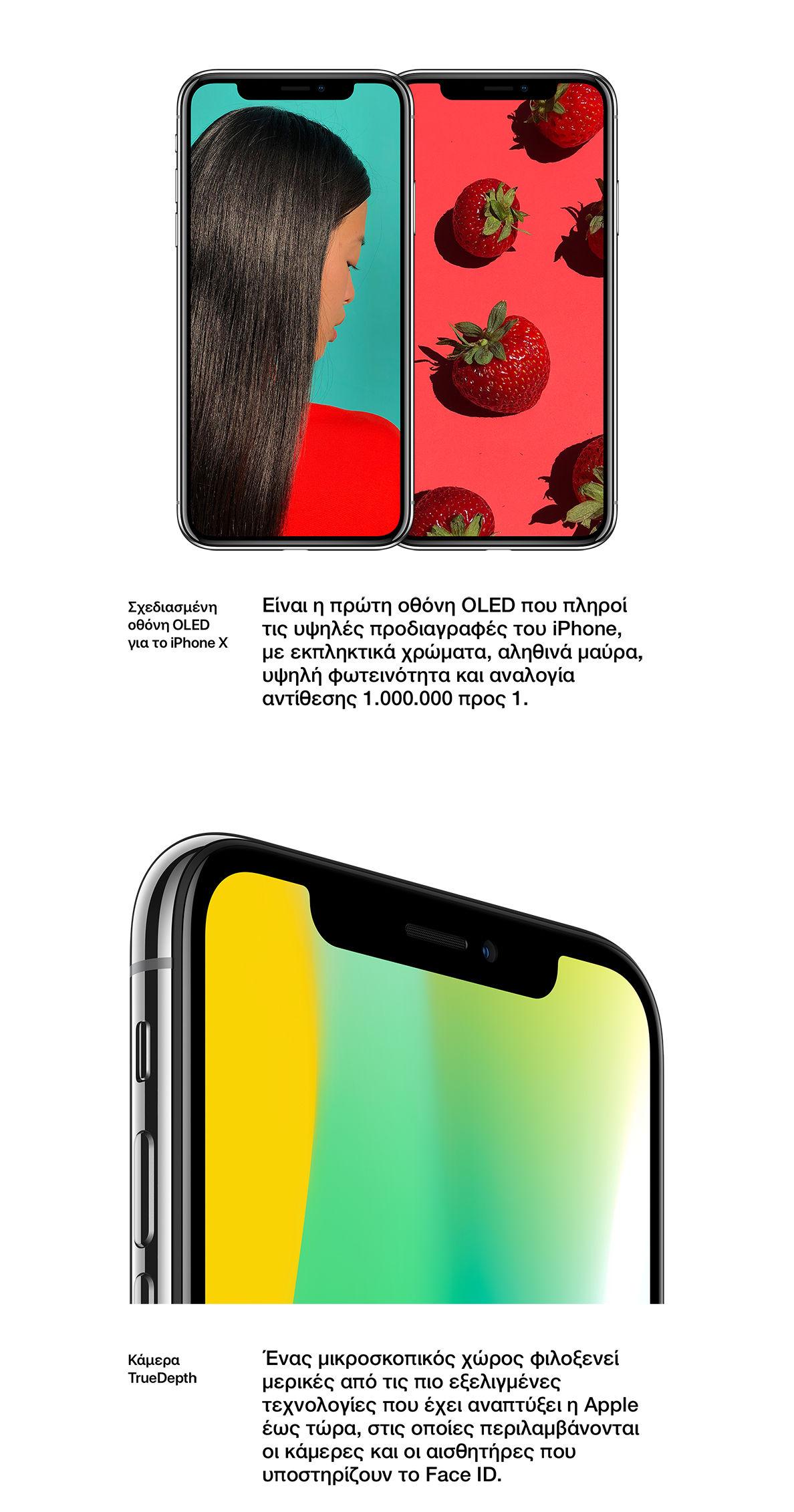 iPhonex-agora-Ellada-Mediamarkt-public-kotsovolos-germanos-iPhoneX-diathesimo-gia-paraggelia-november-2017 (3)