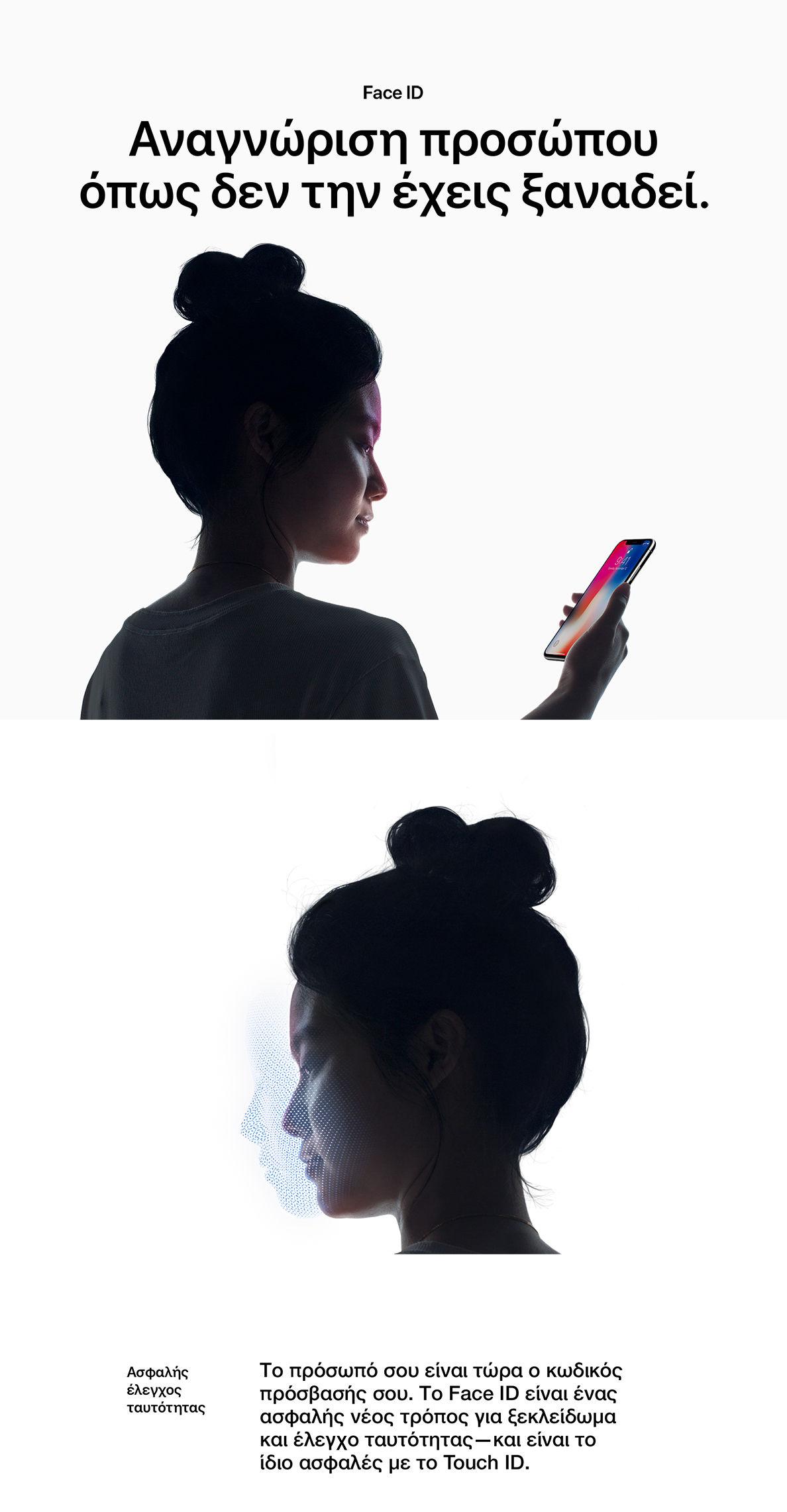 iPhonex-agora-Ellada-Mediamarkt-public-kotsovolos-germanos-iPhoneX-diathesimo-gia-paraggelia-november-2017 (5)
