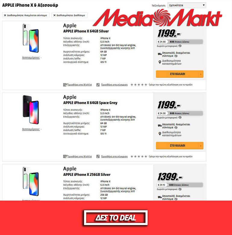 iphone-X-64gb-256gb-agora-apo-ellada-mediamarkt-skroutzgr