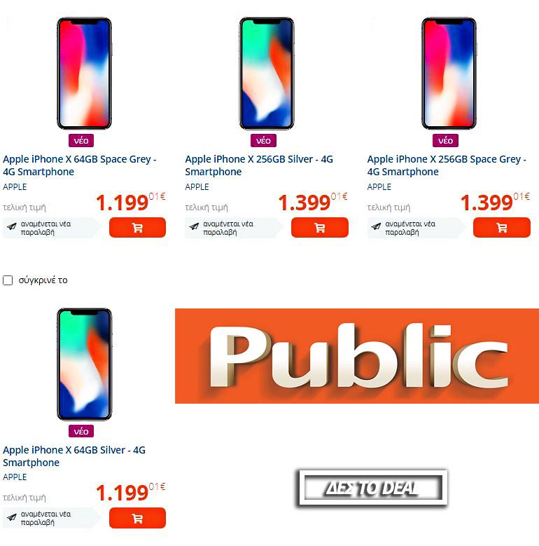 iphone-X-agora-apo-ellada-public