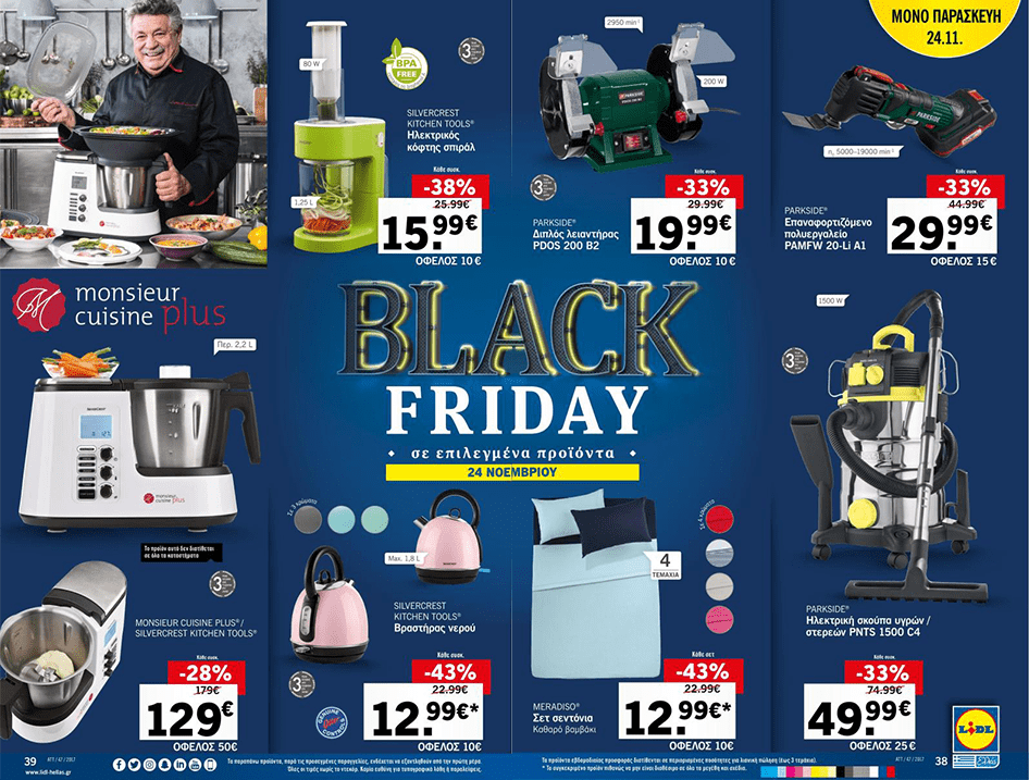 lidl-black-friday-prosfores