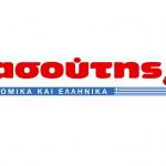 masoutis-fylladio-prosfores-20-11-2017-min