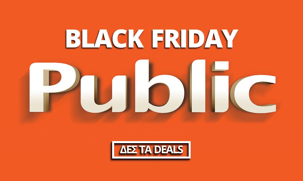 public-black-friday-prosfores-ekptoseis-paraskevh-24-11-2017-hotdealsgr