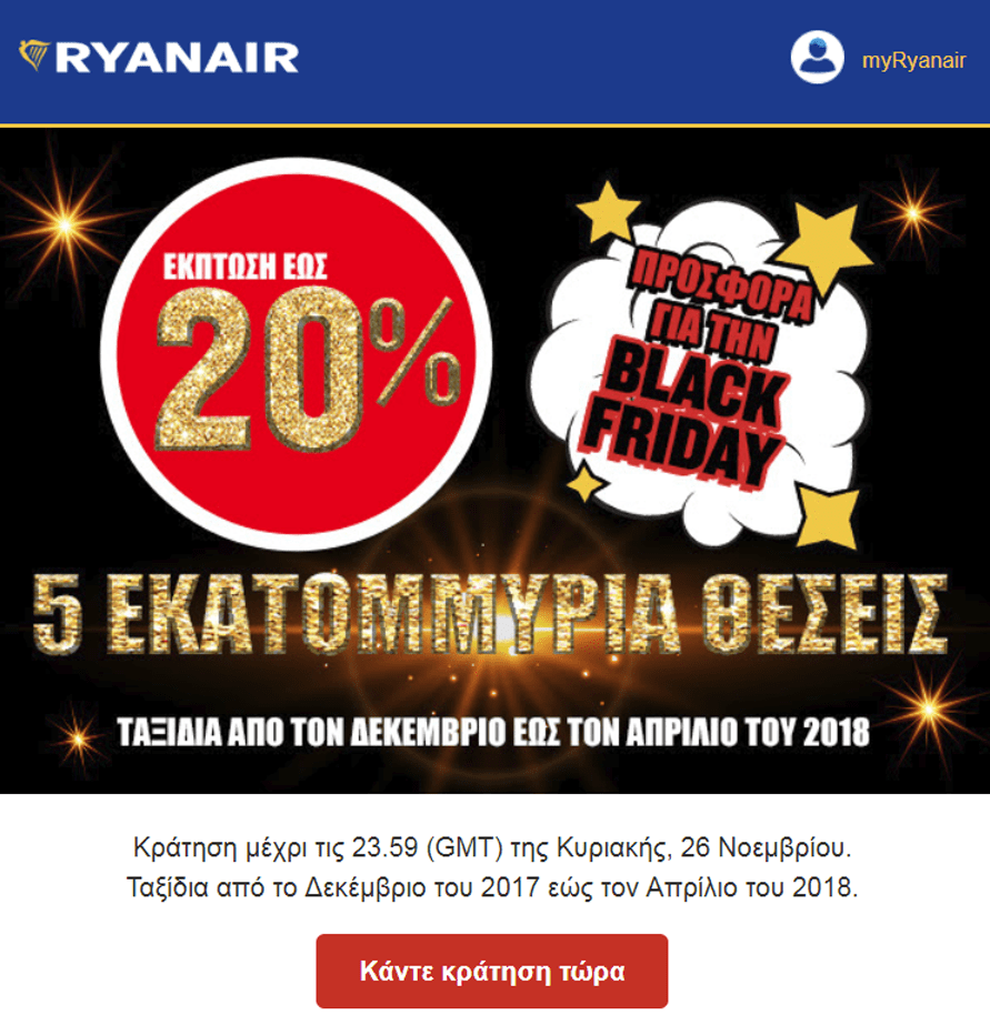 ryanair-black-friday-sales-20