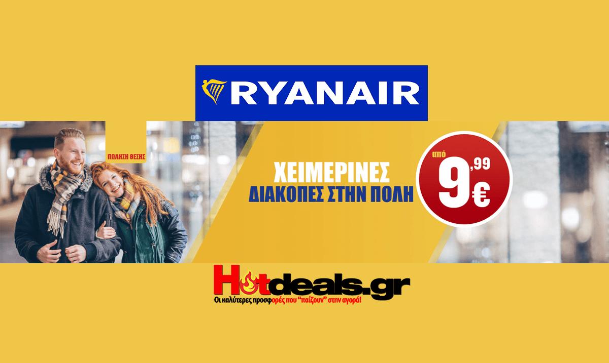 ryanair-fthna-aeroporika-eishthria-xeimwnas-2017-min