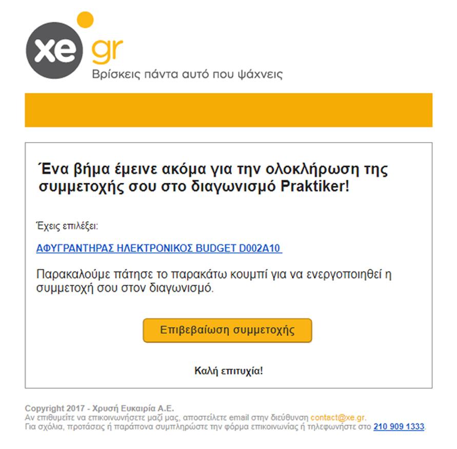 xe-gr-praktiker-diagwnismos-epibebaiwsh-mail