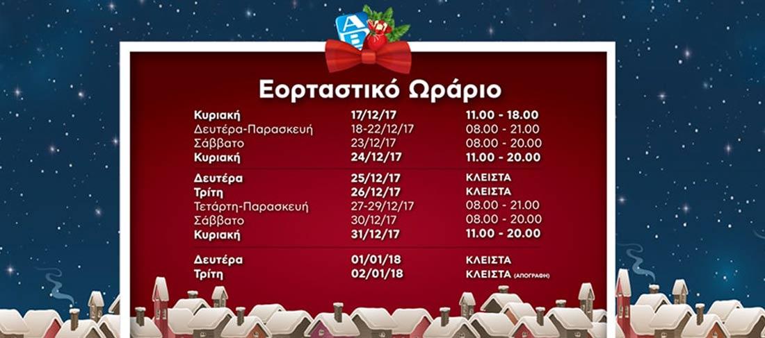 ab-basilopoulos-eortastiko-wrario-kyriakh-24-12-17-anoixta