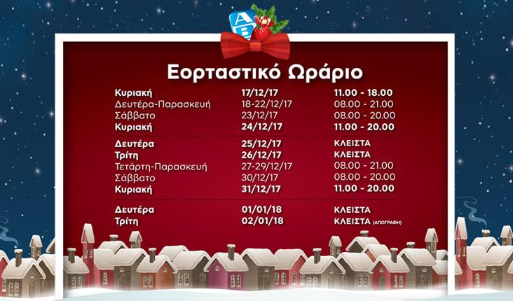 ab-basilopoulos-eortastiko-wrario-kyriakh-31-12-17-anoixta