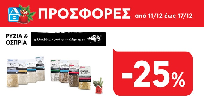 ab basilopoulos fylladio prosfores ebdomada 11-12-2017 (4)