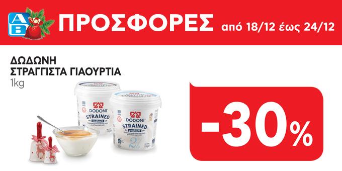ab basilopoulos fylladio prosfores ebdomadas 18-12-2017 (2)
