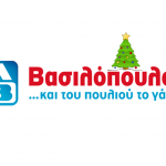 ab-basilopoulos-prosfores-fylladio-ebdomadas-18-12-2017