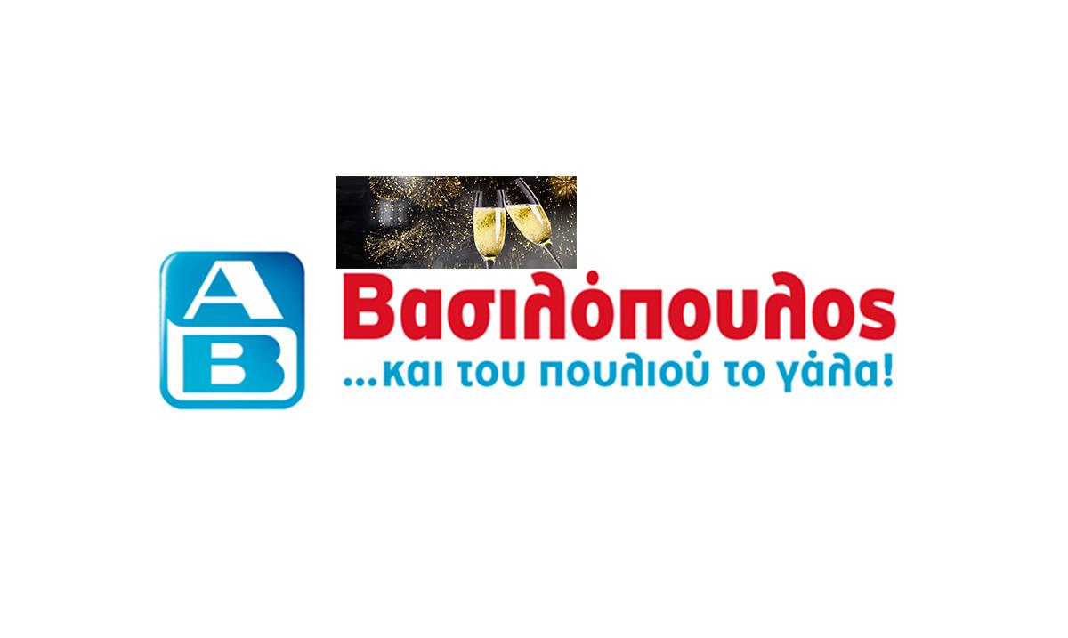 ab-basilopoulos-prosfores-fylladio-ebdomadas-27-12-2017