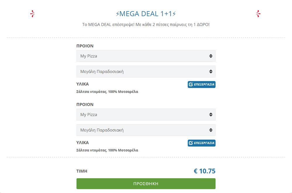 dominos-pizza-mega-deal
