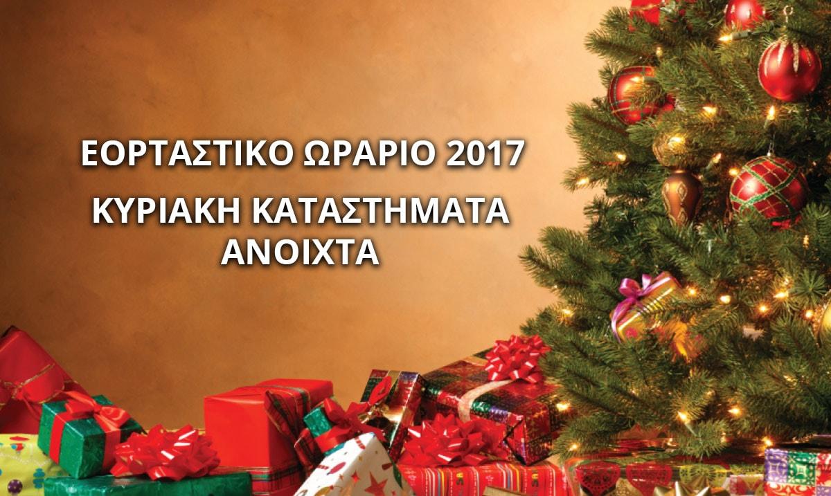 eortastiko-wrario-2017-kyriakh-24-12-2017-magazia-anoixta