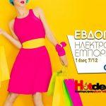 evdomada-hlektronikou-emporiou-dekemvrios-2017-prosfores-ekptoseis-ellada-eshops-greca-