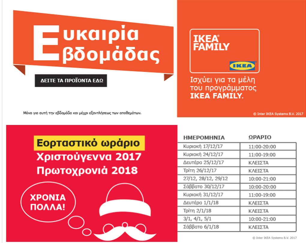 ikea-eortastiko-wrario-kyriakh-31-12-17-anoixta