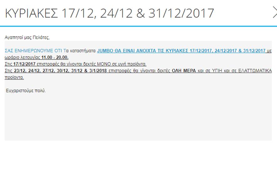 jumbo-eortastiko wrario kyriakh-24-12-2017-anoixta