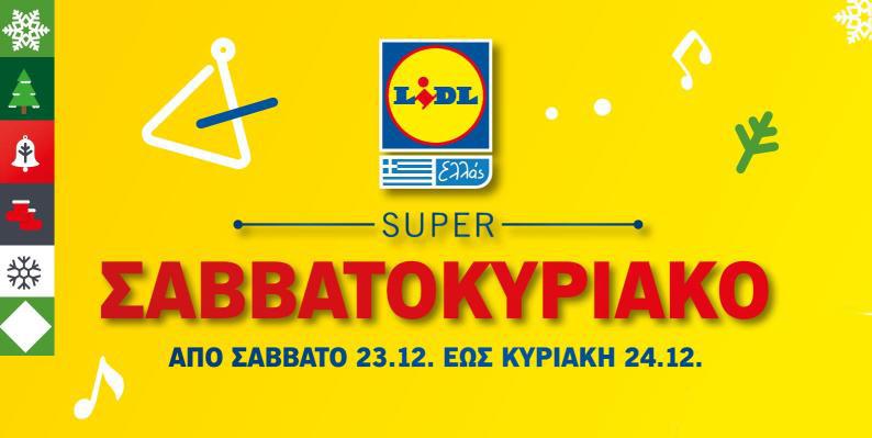lidl-kyriakh-24-12-2017-anoixta