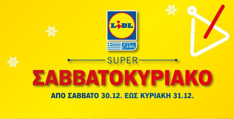 lidl-kyriakh-31-12-2017-anoixta