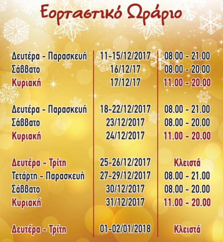 market-in-eortastiko-orario-anoixta-kyriakh-31-12-2017