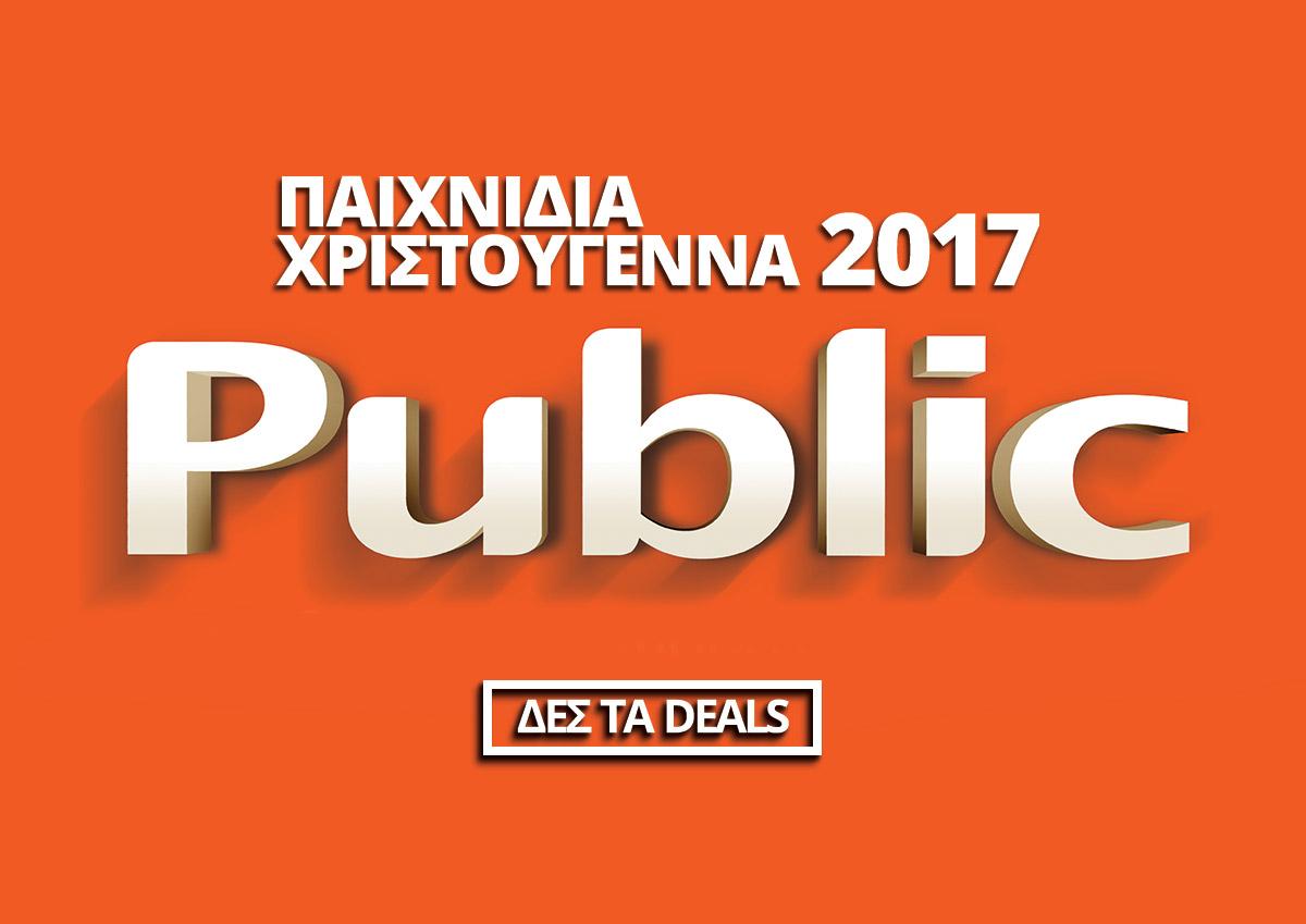public-paixnidia-prosfores-xristougenna-2017-ksestokarisma-clearance-paixnidia-paidia-ekptoseis