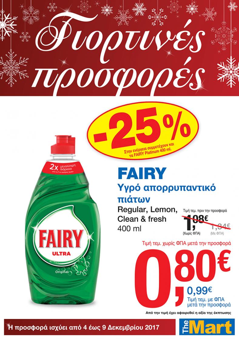 themart fylladio prosfores ebdomadas 4-12-2017 Fairy