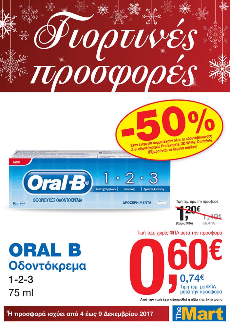 themart fylladio prosfores ebdomadas 4-12-2017 OralB (1)