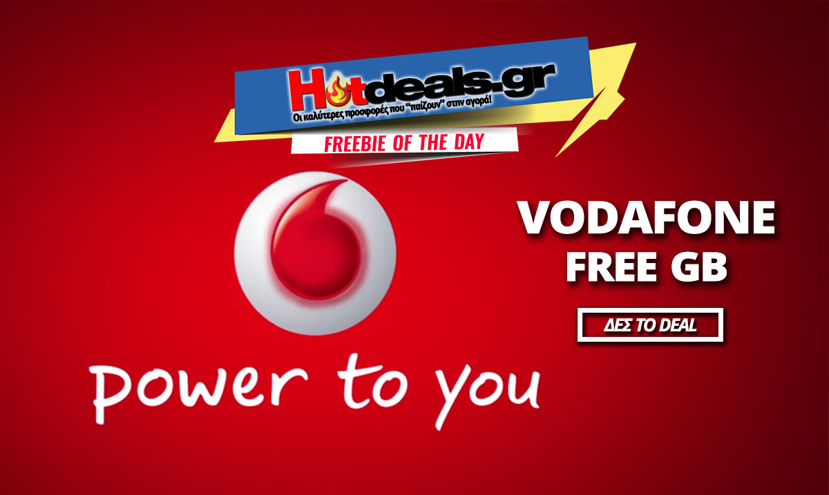7558980c35b Vodafone Δώρα Προσφορές Χριστούγεννα | 1GB Mobile Internet ΔΩΡΕΑΝ ή ...