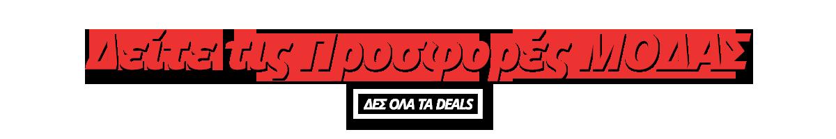προσφορες-ρουχα-προσφορεσ-παπουτσια-ανδρικα-γυναικεια-royxa-papoytsia-aksesouar-modas-hotdealsgr-tsek