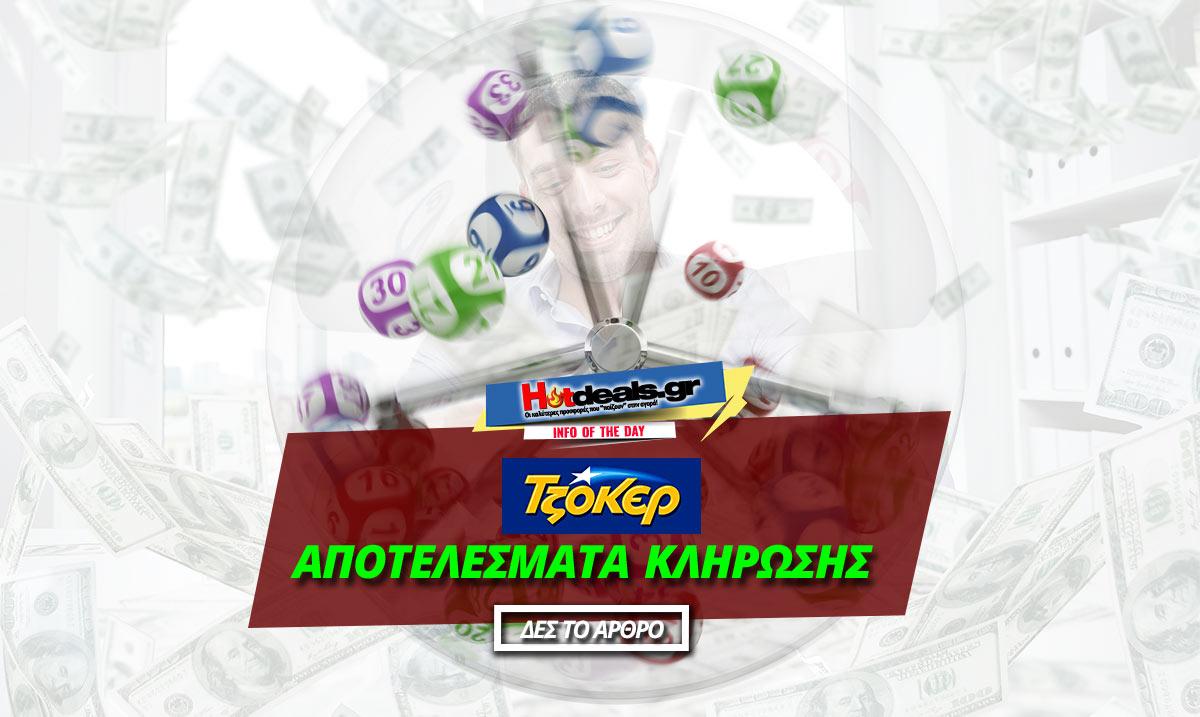τζοκερ-κληρωση-αποτελεσματα-klirosi-tzoker-opap-gr-noumera-arithmoi-joker-