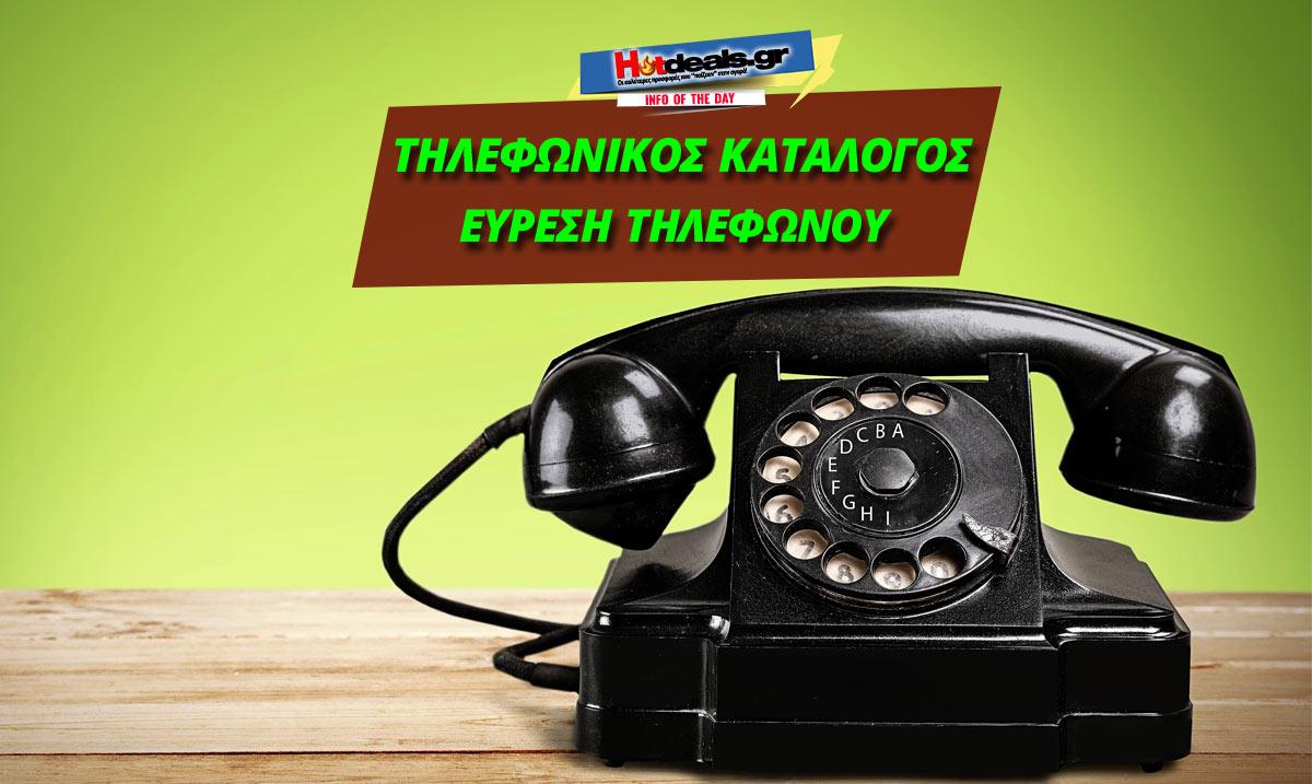 11888.gr-thlefonikos-katalogos-eyresh-thlefonoy-ote-white-pages