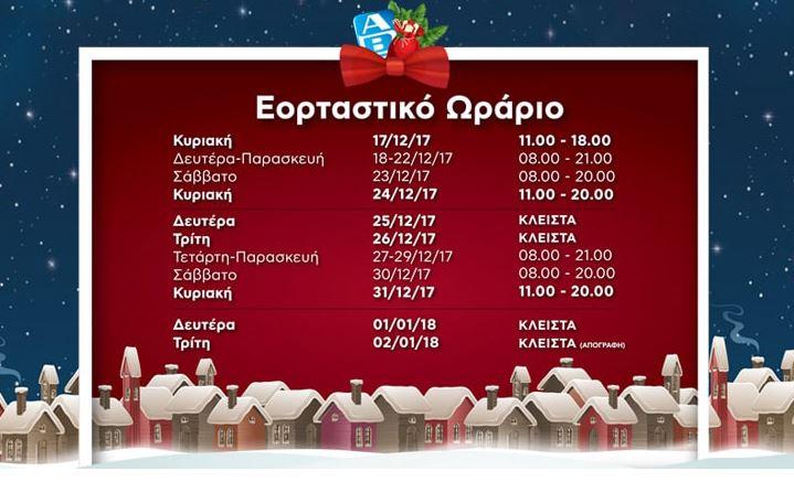ab-basilopoulos-02-01-2018-Anoixta-magazia-katastimata-super-market