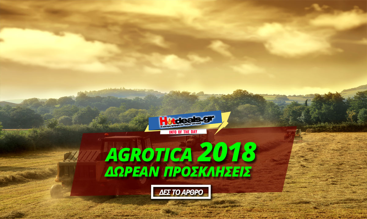 agrotica-2018-proskliseis-ekthesi-thessaloniki-fevrouarios-2018