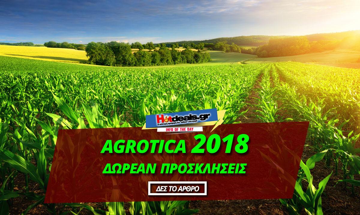 agrotica-2018-thessaloniki-dorean-proskliseis-ekthesi-thessaloniki-2018-agrotica