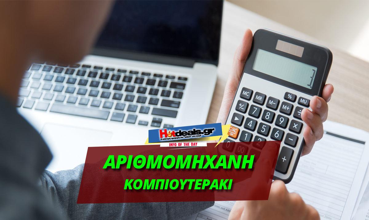arithmomixani-kompioyteraki-online-αριθμομηχανη-κομπιουτεράκι-online-2018