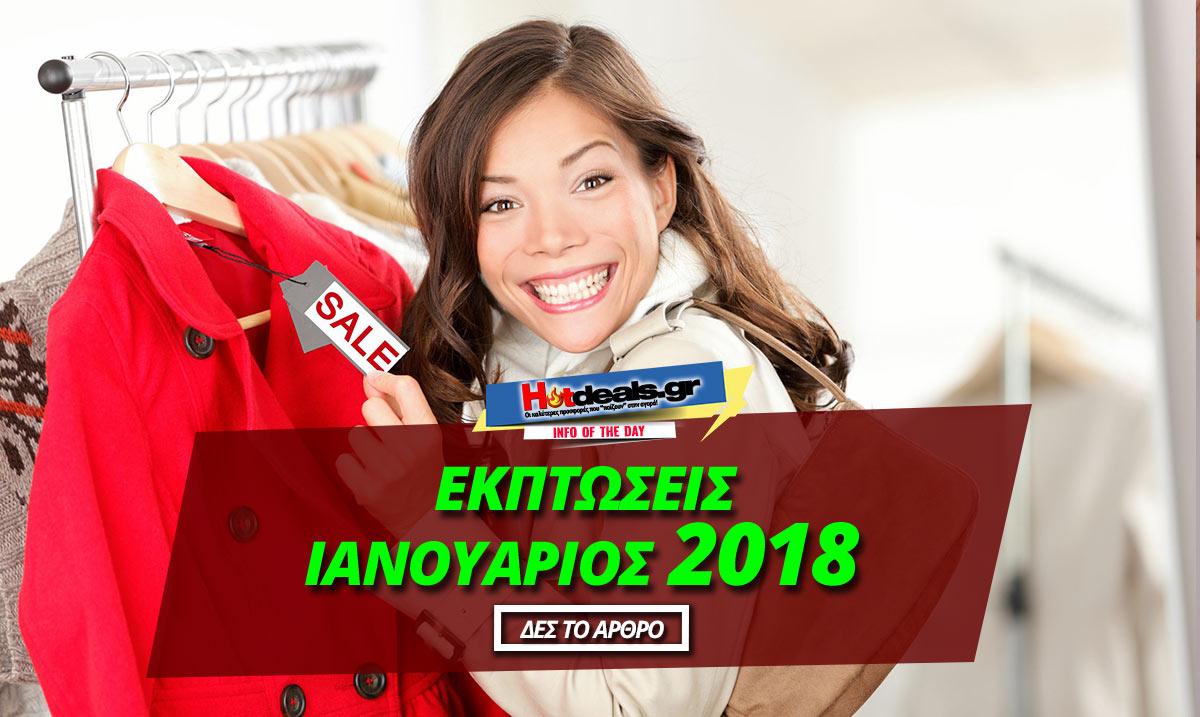 ekptoseis-2018-ianouarios-pote-ksekinane-mexri-pote-diarkoun-oi-ekptwseis-2018
