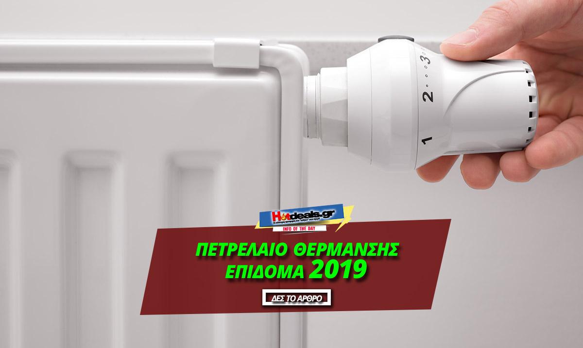 epidoma-thermanshs-2019-epidoma-petrelaio-thermanis-odigies-aithsh-dikaiologitika-aade-2019