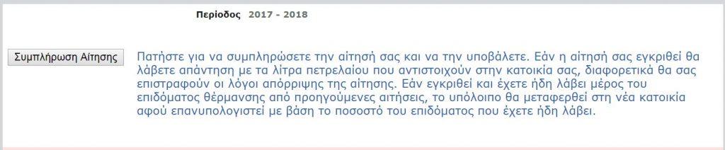 epidoma thermansis 2018 petrelaio - odigos ypovolh aithshs - aade - taxisnet- (3)