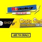 crazy-sundays-εσηοπ-prosfores-ekptoseis-evdomadas-07-01-2018-