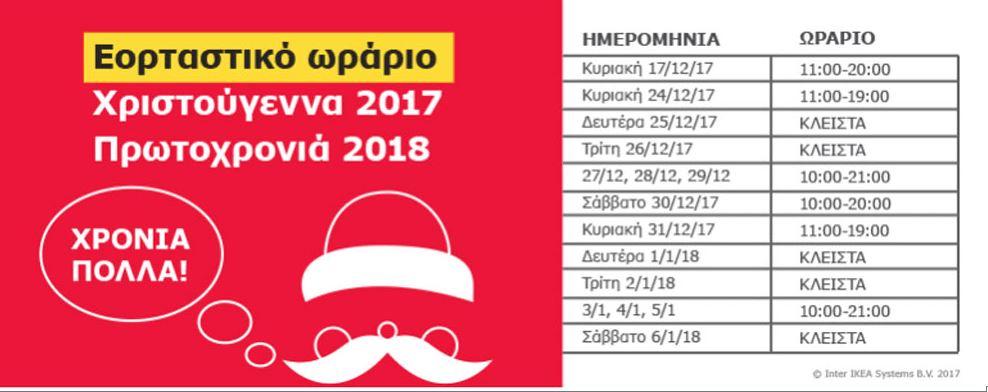 ikea-02-Ianoyarioy-Anoixta-super-market